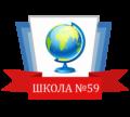 МБОУ СШ №59 logo